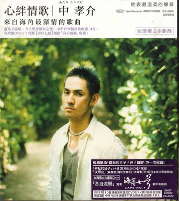 中孝介  /   心絆情歌 紙盒裝CD+DVD+側標