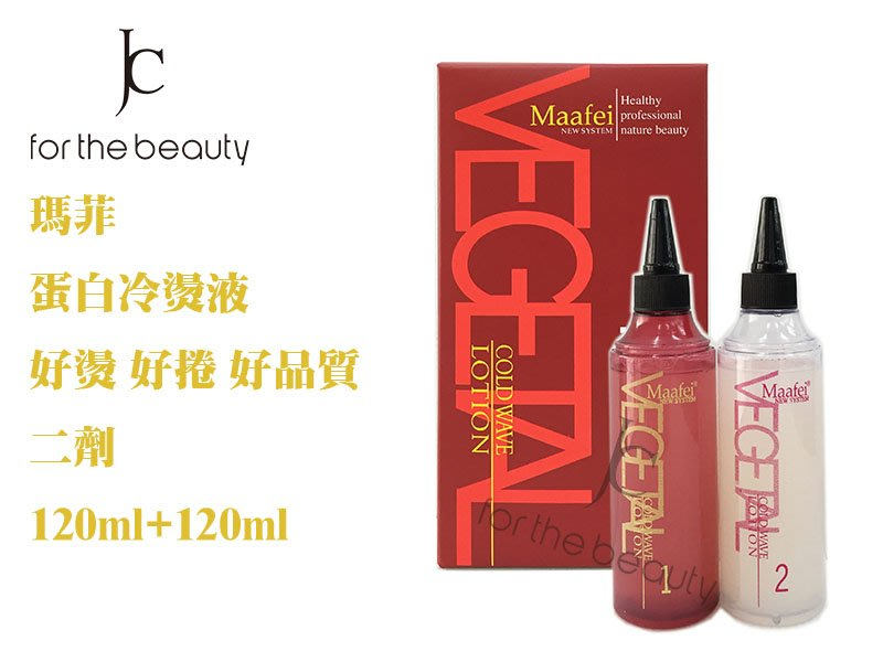 『JC shop』瑪菲蛋白冷燙液  燙髮 捲髮 美髮沙龍 二劑 120ml+120ml