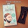 福福百貨~日本原裝提拉緊緻臉頰贅肉繃帶提升下垂雙下巴塑造小顏V臉面罩