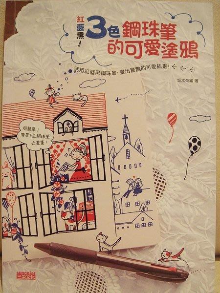 破盤清倉大降價!全新書【紅藍黑!3色鋼珠筆的可愛塗鴉】只有一本,低價起標無底價!免運費!