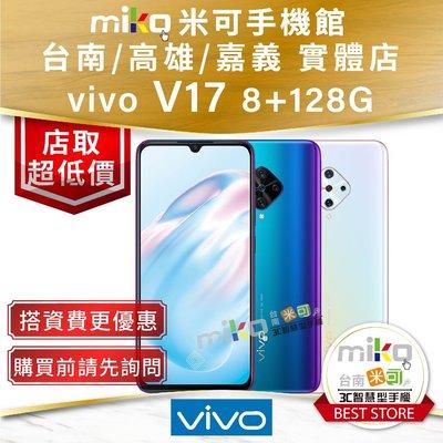 【MIKO米可手機館】VIVO V17 8+128G 6.38吋雙卡機 AI四鏡頭 空機價$7590 搭資費更優惠