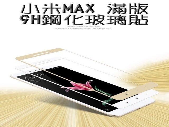 9H 鋼化玻璃貼 MIUI 小米 MAX 滿版 頂級 空壓殼