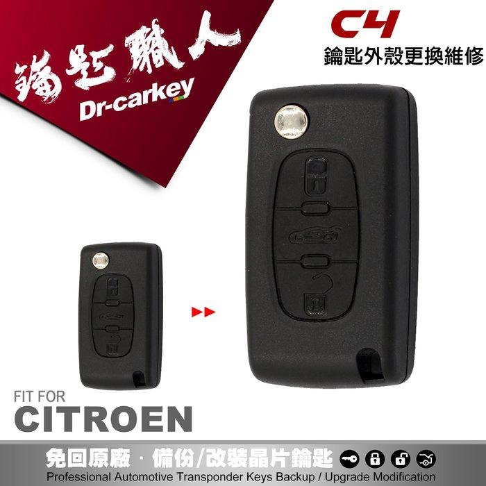【汽車鑰匙職人】CITROEN C4 雪鐵龍汽車 摺疊晶片鑰匙 更換外殼