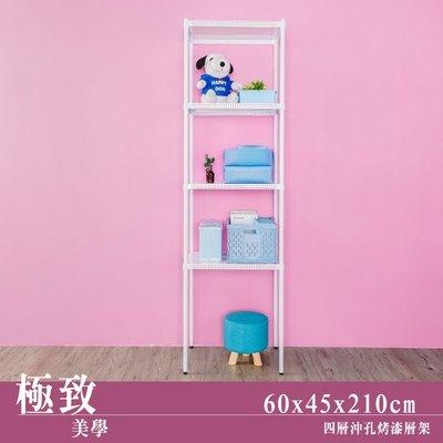 層架【UHO】 60x45x210cm 四層沖孔收納層架-烤漆白
