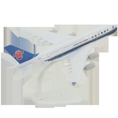 ☆☆☆實心合金飛機模型空客A380-800中國南方航空客機禮品擺件南航380飛機丨模型丨仿真丨玩具-DDM