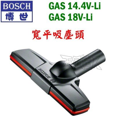 【五金達人】BOSCH 博世 寬平吸塵頭+毛刷吸塵頭 GAS 14.4V 18V 充電吸塵器用