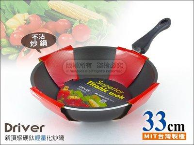 Driver 20-1184 新二代頂級硬鈦輕量化炒鍋 33cm 炒菜鍋【不沾鍋】