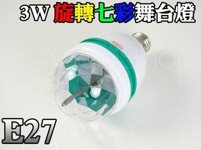 《天使小舖》E27 3w 雷射激光 自動旋轉 七彩LED夜光燈 是舞台燈 也是絢麗七彩燈