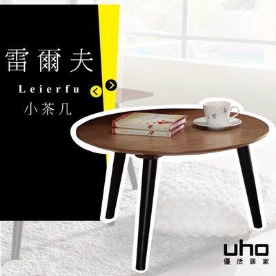 小茶几【UHO】雷爾夫小茶几  JM19-772-3