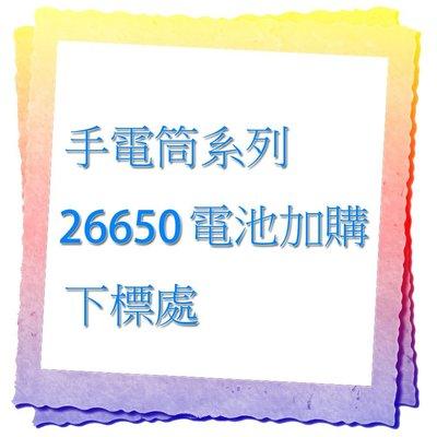 興雲網購【27021】 此賣場為手電筒26650電池加購區 限購買編號27017手電筒可用 其他手電筒請勿下標 無法使用