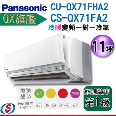 (可議價)11坪(QX旗艦)Panasonic冷暖變頻分離式一對一冷氣CS-QX71FA2+CU-QX71FHA2