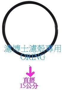 【NianYing 淨水】塑膠 O-RING 環《濾博士濾殼專用止水塑膠墊卷》