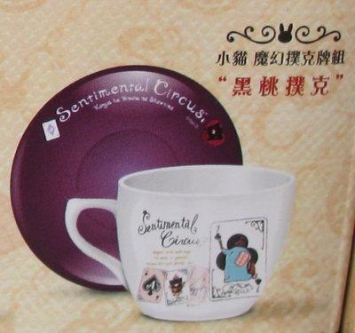 【7-11 CITY CAFE】 深情馬戲團咖啡優雅杯盤組 ~~ 小貓  黑桃撲克 ~~