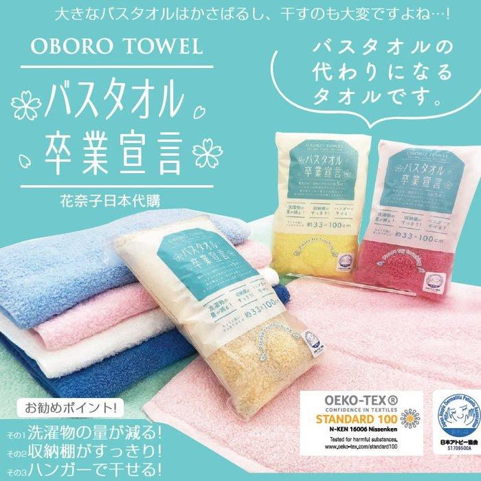 ✿花奈子✿日本製 卒業宣言 100%純棉 毛巾 柔軟 親膚 五倍吸水 加厚毛巾 日本毛巾 純棉毛巾 吸水巾