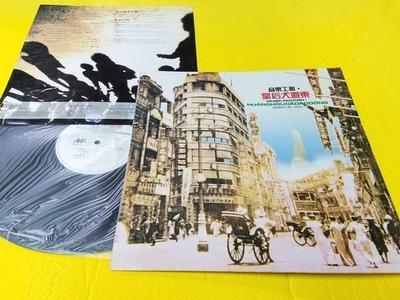 LP      絕版 收藏    黑膠碟  音樂工廠 皇后大道東   91年  舊版收藏 唱片