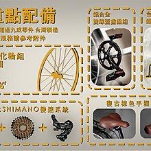 【現貨 台灣製造】載貨自行車 Cargobike 寵物車 親子車 皮卡車 T-CG2026