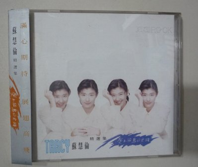 華語CD   蘇慧倫    精選輯   愛上飛鳥的女孩 (有側標)