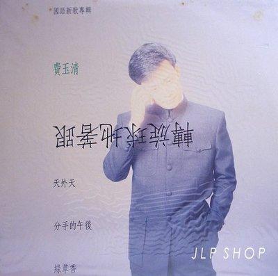 全新未拆/費玉清 跟著地球旋轉/原版LP黑膠唱片 (鄧麗君 蔡琴)