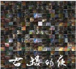吸引力樂團 New Attractive - 古樓的夜 [CD 專輯] 好有感覺音樂 2020/1/17