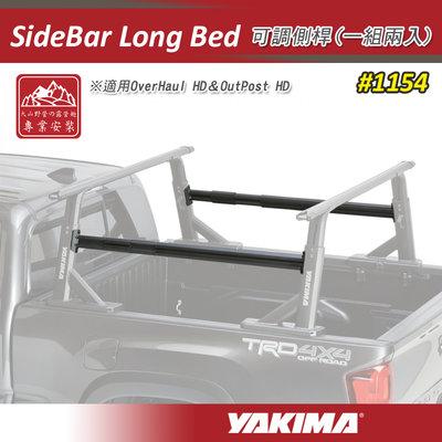 【大山野營】新店桃園 YAKIMA 1154 SideBar Long Bed 可調側桿 適用OverHaul HD