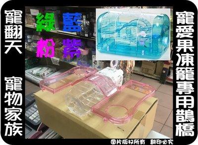 中和寵翻天寵物家族☆果凍鼠籠專用鵲橋-寵愛籠專用