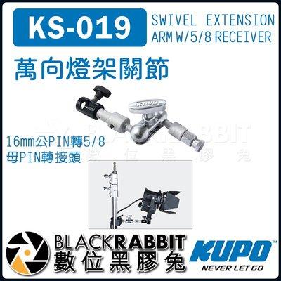 數位黑膠兔【 KUPO KS-019 萬向 燈架 關節 】 16mm 5/8母 PIN 轉接頭 支架 雲台 固定 延伸