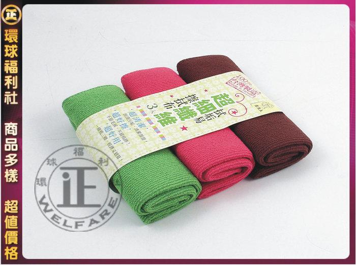 環球ⓐ清潔工具☞美夫人拭垢易超細纖維擦拭布(3入) 抹布 吸水抹布  擦拭布 擦拭布 清潔布 萬用巾