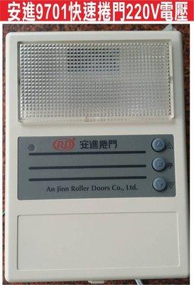 遙控器達人安進9701快速捲門220V電壓.快速捲門 主機 控制盒 遙控器 格萊得 格來得 3S 安進 倍速特 華耐