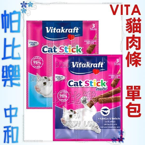 ◇帕比樂◇Vita貓咪快餐,vita貓肉條一排3入,有2種口味 【零食】