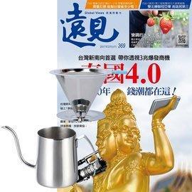 《雜誌訂閱專區》【《遠見雜誌》1年12期 贈 304不鏽鋼手沖咖啡2件組】 就賣