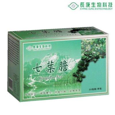 【seven健康小舖】【長庚生技 七葉膽(30包/盒)】單包裝不怕受潮