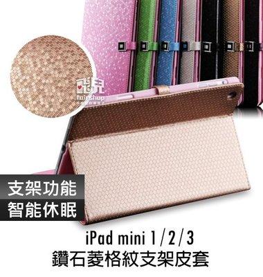 【飛兒】閃閃惹人愛 iPad mini 1/2/3 鑽石菱格紋 支架 智能 休眠 皮套 保護殼