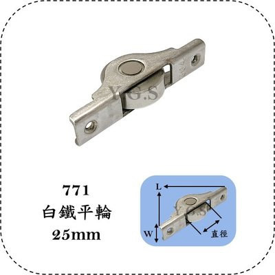 Y.G.S~拉摺門五金~771白鐵平輪 衣櫃滑輪 25mm (含稅)