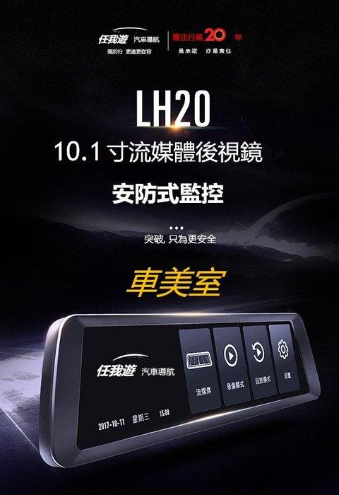 車美室  LH20任我遊行車記錄儀雙鏡頭高清夜視全景24小時停車監控流媒體後視鏡