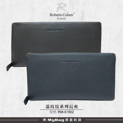 ROBERTA 諾貝達 皮夾 荔枝紋系列 8卡長夾 內有拉鍊零錢袋 真皮手拿包 RM-67802 得意時袋