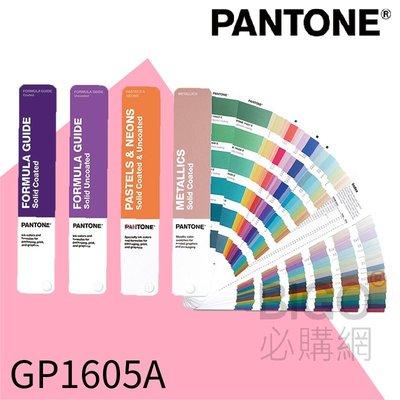 【PANTONE】GP1605A 專色指南套裝 平面設計 印刷 品牌 包裝 規劃色彩 色票 顏色打樣 色彩配方 彩通