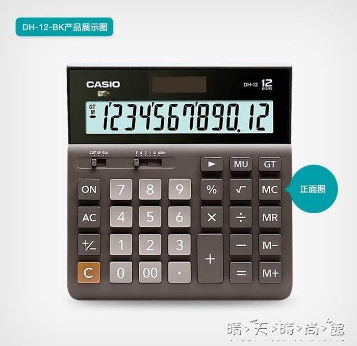 DH-12 寬體辦公計算器現貨太陽能全國聯保計算機