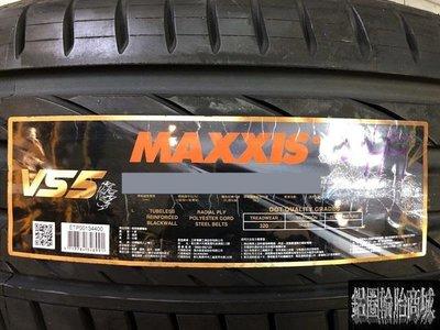 全新輪胎 瑪吉斯 Victra Sport 5 VS5 225/45-18 優質的操控性及排水 *完工價*