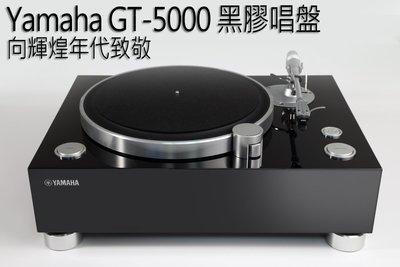 強崧音響 Yamaha GT-5000黑膠唱盤