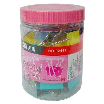 SDI 手牌 彩色長尾夾 0244T 糖果罐/一筒36個入(定5) 寬32mm 224彩色長尾夾-順