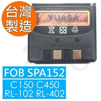 《實體店面》FOB SPA152 [800mAh 鎳氫電池 台灣製造 ] RL102 RL402 C150 C450