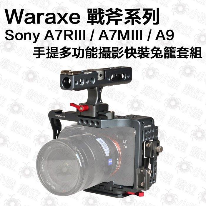Waraxe 戰斧系列 Sony A7R3 A7RIII A7MIII A7M3 A9 手提多功能攝影快裝兔籠組 提籠