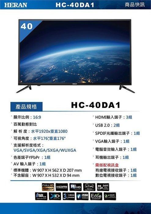 【傑克3C小舖】禾聯HERAN 40吋LED液晶電視HS-40DA1勝HD-40DC5非大同、東元、聲寶、三洋、奇美
