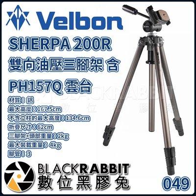 數位黑膠兔【 Velbon SHERPA 200R 雙向 油壓 三腳架 含 PH157Q 雲台 】 三節 腳架 攝影