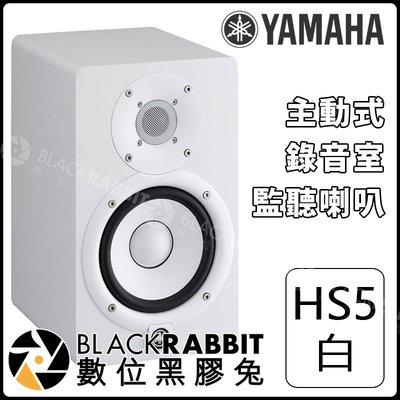 數位黑膠兔【YAMAHA HS5 主動式錄音室監聽喇叭 白色】 工作室 二音路 低音 擴大機 音響 音樂製作