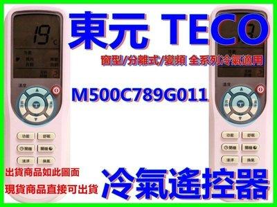 最新版TECO東元冷氣遙控器(變頻專用,原廠模)東元變頻冷氣遙控器全適用 不用問型號 東元變頻