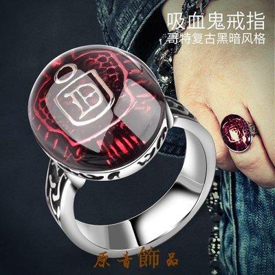 原音飾品吸血鬼達蒙戒指男寬版鈦鋼個性指環復古霸氣仿寶石單身學生飾品