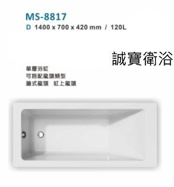 誠寶衛浴 i Benso 純壓克力浴缸 MS-8817