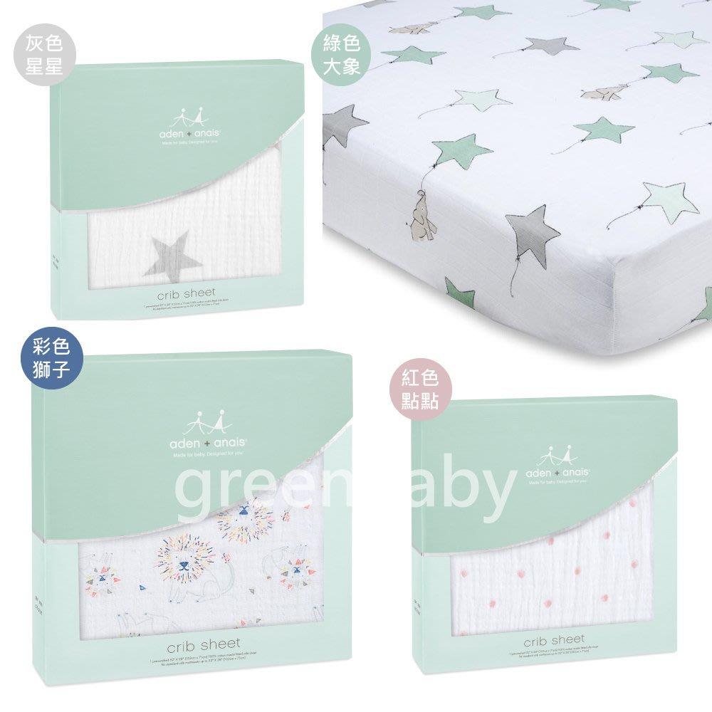 【綠寶貝】100%正品英國皇室最愛品牌 美國 aden+anais 純棉紗 鬆緊帶 嬰兒床床包/1入組 床罩/床單