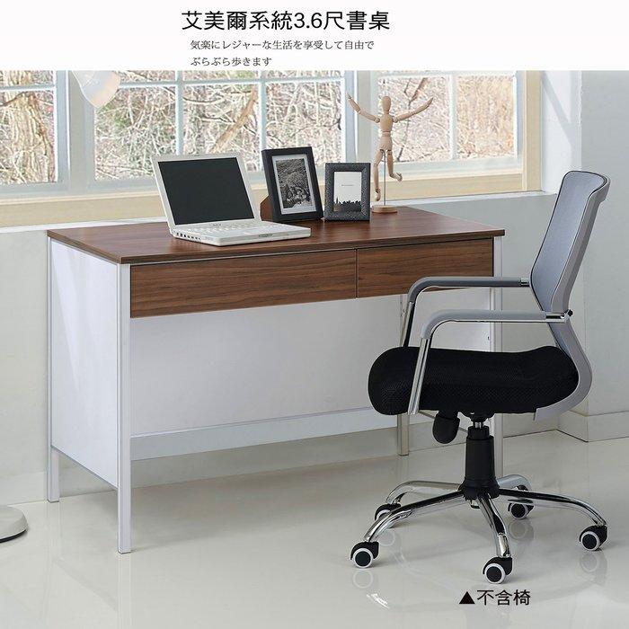 【UHO】艾美爾系統3.6尺書桌 HO20-611-1